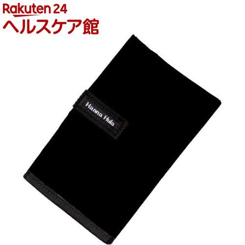 Hanna Hula(ハンナフラ) おむつ替えシート ブラック(1コ入)【ハンナフラ】