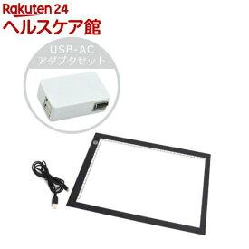 サンコー ごくうす調光USBトレース台(A4) USB-ACアダプタセット(1セット)