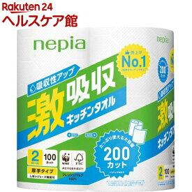 ネピア 激吸収 キッチンタオル(100カット*2ロール)【ネピア(nepia)】