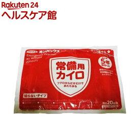 マイコール オンパックス 5年保存長期常備用カイロ(10枚入)【オンパックス】