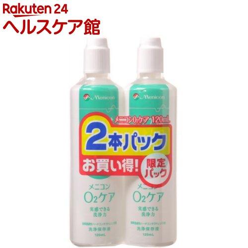 メニコン O2ケア ハードレンズ用洗浄・保存液 2本パック(120mL*2本入(240mL))【メニコン】