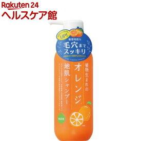 植物生まれのオレンジ地肌シャンプーN(400ml)【slide_e5】【植物生まれ】