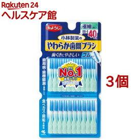 やわらか歯間ブラシ SSS-Sサイズ(40本入*3個セット)【やわらか歯間ブラシ】