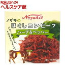 ノザキのほぐしコンビーフ ハーブ&ペッパー(80g)[缶詰]