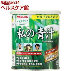 ヤクルト 元気な畑 私の青汁(200g)【元気な畑】