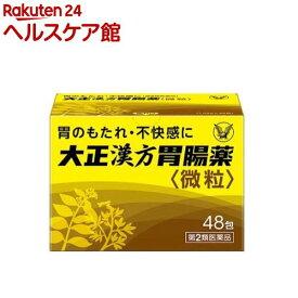 【第2類医薬品】大正漢方胃腸薬(48包)【大正漢方胃腸薬】