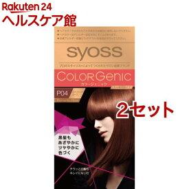 サイオス カラージェニック ミルキーヘアカラー P04 ロマンティックローズ(2セット)【サイオス(syoss)】