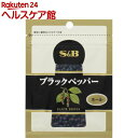 S&B ブラックペッパー ホール 袋入り(35g)【more30】