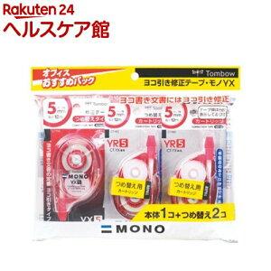 トンボ鉛筆 修正テープモノYX 5mmテープ幅 オフィスおすすめパック(1セット)【more20】
