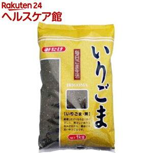 みたけ いりごま(黒)(1kg)【みたけ】