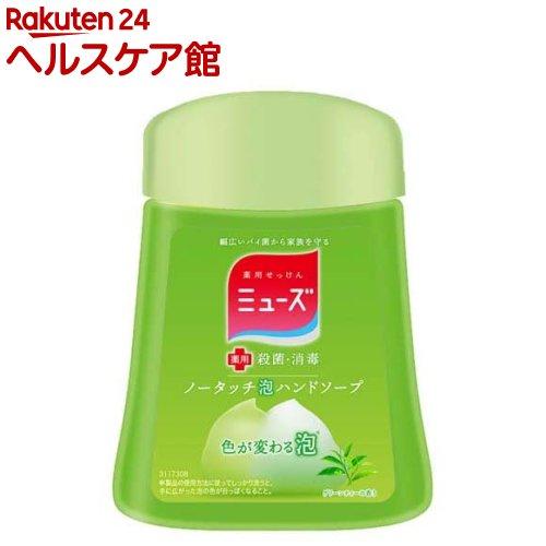 ミューズ ノータッチ泡ハンドソープ 詰替え ボトル グリーンティーの香り(250mL)【ミューズ】