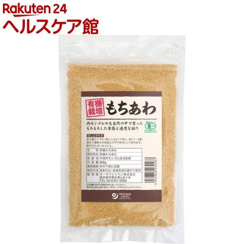 有機栽培もちあわ(200g)【オーサワ】