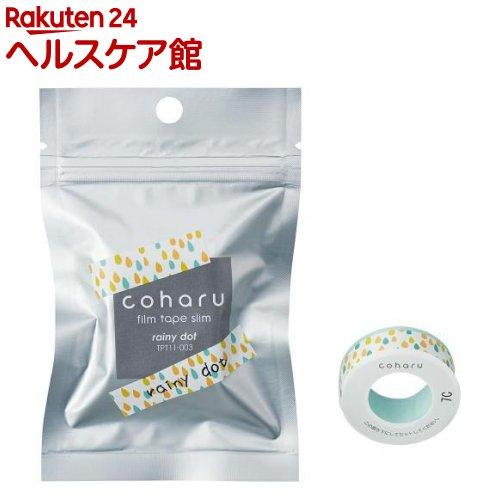 こはる専用フィルムテープ 11mm レイニードット TPT11-003(1本入)【こはる(coharu)】