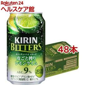 キリンチューハイ ビターズ 皮ごと搾りレモンライム(350mL*48本セット)【ビターズ】
