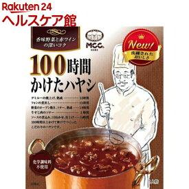MCC 100時間かけたハヤシ(200g)