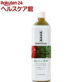 健康道場 おいしい青汁(900g)【健康道場】