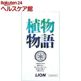植物物語 化粧石鹸 バスサイズ 箱(140g*3コ入)【植物物語】