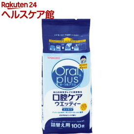オーラルプラス 口腔ケアウエッティー 詰替用 C20(100枚入)【more30】