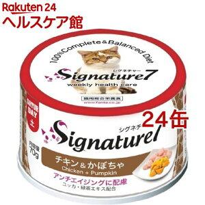 シグネチャー7 チキン&かぼちゃ(70g*24缶セット)