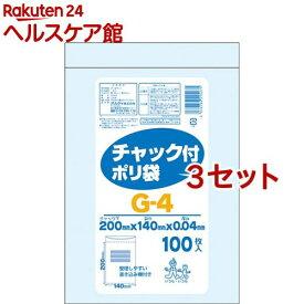 チャック付 ポリ袋 透明 G-4(100枚入*3セット)