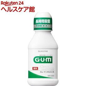 GUM(ガム) 薬用 デンタルリンス レギュラー(80ml)【ガム(G・U・M)】[マウスウォッシュ]