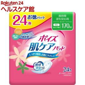 ポイズ 肌ケアパッド 吸水ナプキン 長時間・夜も安心用(スーパー) 170cc(24枚入)【ポイズ】