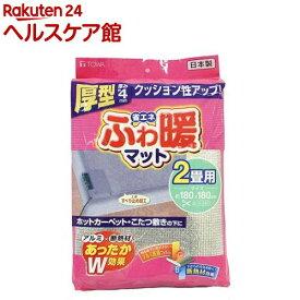 ふわ暖 省エネ断熱マット 2畳用 90248(1枚入)