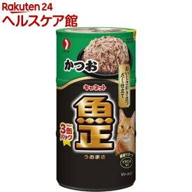 キャネット 魚正 かつお(160g*3缶入)【キャネット】[キャットフード]
