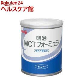 明治 MCTフォーミュラ(350g)【明治】[粉ミルク]
