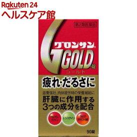 【第2類医薬品】グロンサンゴールド・錠(90錠)【グロンサン】