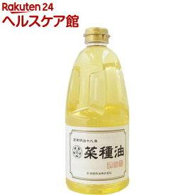 石橋製油 菜種油(910g)【spts4】【石橋製油】