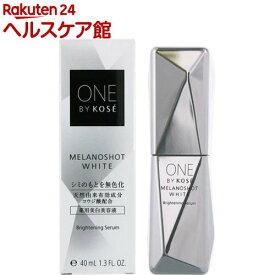 ONE BY KOSE メラノショット ホワイト(40ml)【ONE BY KOSE(ワンバイコーセー)】