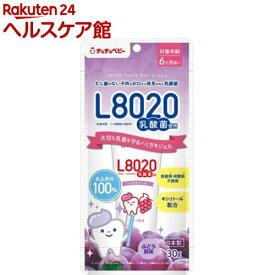 チュチュベビー L8020乳酸菌 ハミガキタイムジェル ぶどう風味(30g)【チュチュベビー】