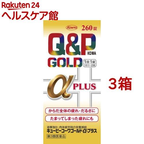 【第3類医薬品】キューピーコーワゴールドα-プラス(260錠*3コセット)【キューピー コーワ】