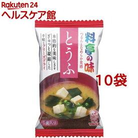 【訳あり】料亭の味とうふ フリーズドライ(1食*10コ)【料亭の味】[味噌汁]