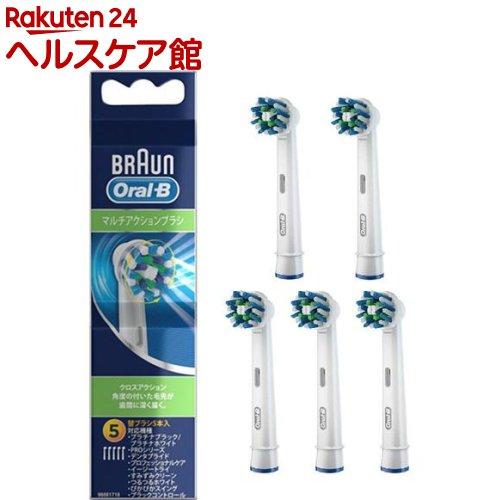ブラウン オーラルB 電動歯ブラシ マルチアクションブラシEB50-5EL(5本入)【ブラウン オーラルBシリーズ】【送料無料】