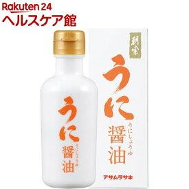 アサムラサキ うに醤油 化粧箱入り(150mL)【アサムラサキ】