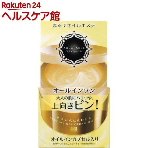 資生堂 アクアレーベル スペシャルジェルクリーム オイルイン(90g)【アクアレーベル】【送料無料】