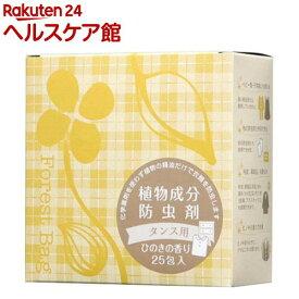森の生活 植物成分防虫剤(タンス用) ひのきの香り(25包)【森の生活】