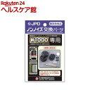 ノンノイズ 交換パーツ W1000専用(1セット)