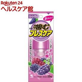 噛むブレスケア ジューシーグレープ(25粒)【ブレスケア】