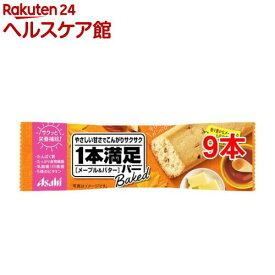 アサヒ 1本満足バー ベイクド メープル&バター(9本セット)【1本満足バー】