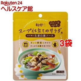 キユーピー スープ仕立てのサラダ用 ゆず香る生姜白湯ソース(78g*3袋セット)【zaiko20_4】