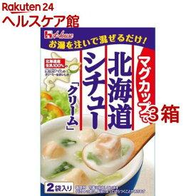 ハウス マグカップで北海道シチュー クリーム(2袋入*3箱セット)