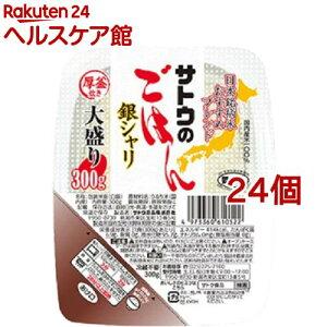 サトウのごはん 銀シャリ 大盛り(300g*24個セット)【サトウのごはん】