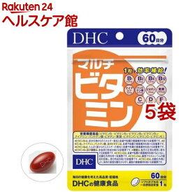 DHC マルチビタミン 60日分(60粒入*5個セット)【DHC サプリメント】