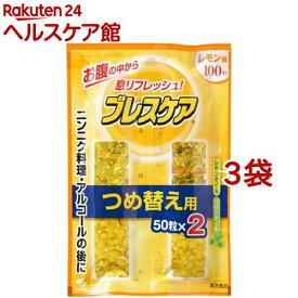 小林製薬 ブレスケア レモン つめ替(50粒*2コ入*3袋セット)【ブレスケア】