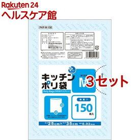 キッチンポリ袋 M(150枚入*3セット)