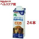 ドギーマン ペットの牛乳 成犬用(250mL*24コセット)【ドギーマン(Doggy Man)】