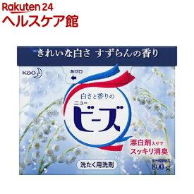 ニュービーズ 粉末 洗濯洗剤 大(800g)【ニュービーズ】[洗浄 消臭 部屋干し]